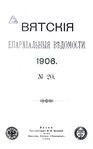 Вятские епархиальные ведомости. 1906. №20 (офиц.).pdf