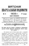Вятские епархиальные ведомости. 1908. №03 (неофиц.).pdf