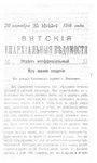 Вятские епархиальные ведомости. 1916. №42-43 (неофиц.).pdf