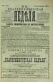 Екатеринбургская неделя. 1892. №49.pdf