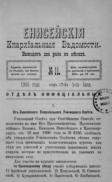 File:Енисейские епархиальные ведомости. 1900. №11.pdf