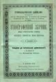 Етнографічний збірник Т.34.pdf