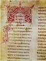 Застаўка. Аршанскае евангелле. 13 ст.jpg