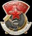 Знак «Отличнику Здравоохранения СССР».png