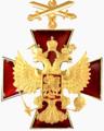 Знак ордена «За заслуги перед Отечеством» 1 степени с мечами.png