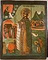 Икона Великомученица Екатерина.jpg