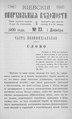 Киевские епархиальные ведомости. 1900. №23. Часть неофиц.pdf