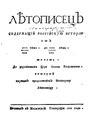 Летописец содержащий российскую историю от 1206 лета, до 1534 лета 1784 -rsl01003339159-.pdf