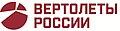 Логотип холдинга Вертолеты России.jpg