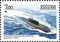Марка России 2006г №1082-Атомный подводный крейсер проекта 949 А.jpg