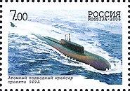 Марка России 2006г №1082-Атомный подводный крейсер проекта 949 А