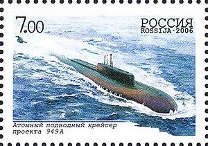Oscar-class submarine - Image: Марка России 2006г №1082 Атомный подводный крейсер проекта 949 А