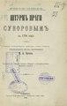 Орлов Н А Штурм Праги Суворовым 1794 1894 РГБ.pdf