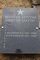 Памятна дошка 9 радянських воїнів, загиблих при звільненні села 4-6 квітня 1944 р. смт Велика Михайлівка, кладовище.jpg