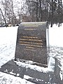 Памятник Симону Боливару в Москве 2018.jpg