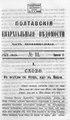 Полтавские епархиальные ведомости. 1874. №11 (неофиц.).pdf