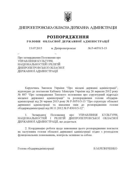 File:Розпорядження голови Дніпропетровської ОДА від 15 липня 2015 року.pdf