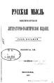 Русская мысль 1887 Книга 09.pdf