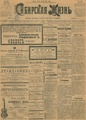 Сибирская жизнь. 1901. №149.pdf