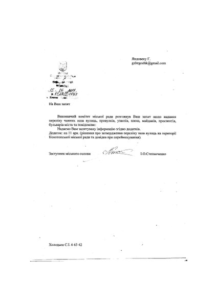 File:Список вулиць міста Конотоп.pdf