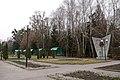 Стела з охоронною табличкою парку лікарні Південно-західної залізниці P1350042.jpg
