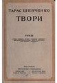 Тарас Шевченко. Твори. Том III. Київ-Ляйпціґ. 1918.pdf