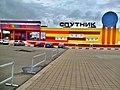 Торгово-развлекательный центр Спутник в Шебекино.jpg