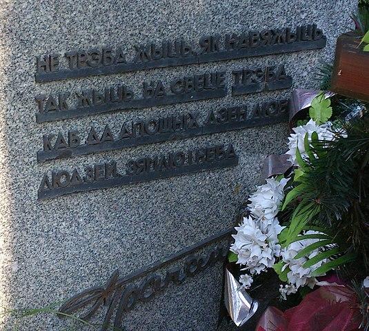 Четверостишие Анатолия Гречаникова, выгравированное на надгробном памятнике на Восточном кладбище г. Минска.