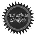 القاسم بن الحسن بن علي بن أبي طالب العلوي الهاشمي القرشي (رحمه الله).png