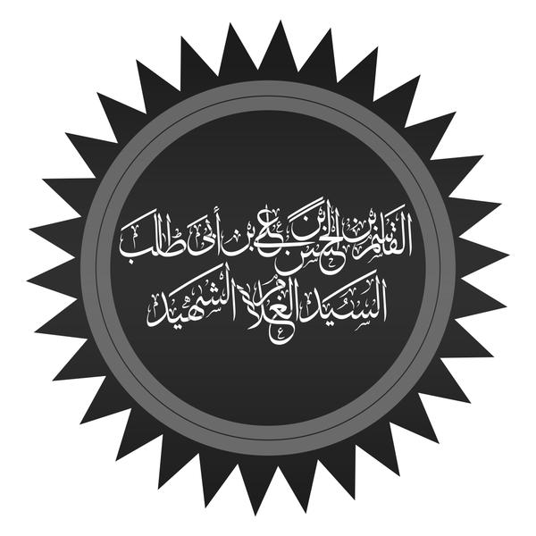 استشهاد الإمام الحسن بن علي المجتبى(ع) مسموماً على يد زوجته جعدة بنت الأشعث  بن قيس بتخطيط من معاوية سنة 50هـ عن عمر 47 سنة.
