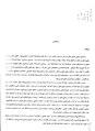فرهنگ آبادیهای کشور - زرند.pdf
