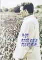 माझ्या शेतकरी भावांनो आणि मायबहिणींनो... (Mazya Shetkari Bhavanno Mayabhaininno...).pdf