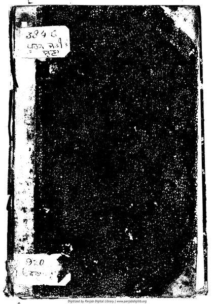 File:ਪੂਰਨ ਜਤੀ ਤੇ ਮਤ੍ਰੇਈ ਲੂਣਾ.pdf