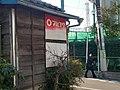 マルフク看板 東京都豊島区西巣鴨2丁目 - panoramio (1).jpg