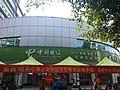 中国电信桂林东城营业厅.jpg