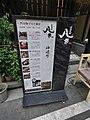 八吉 神保町店 - panoramio.jpg