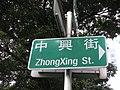 士林中正路街景 - panoramio - Tianmu peter (5).jpg