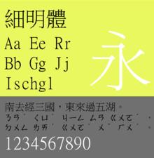 List Of Cjk Fonts Wikipedia