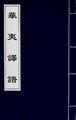 華夷譯語(四).pdf