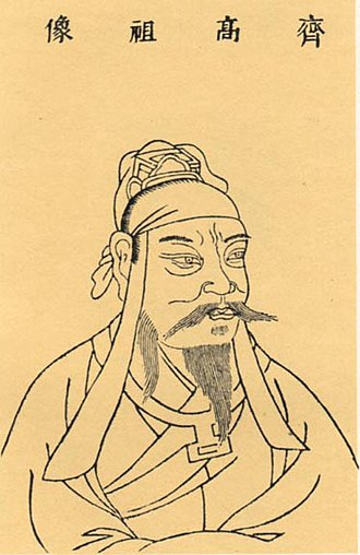 Emperor Gao of Southern Qi - Image: 齊高祖像