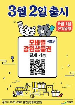 강원상품권 모바일용포스터 시안3(최종)-03