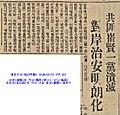 김일성 최현 사살 1938-02-23 매일신보.jpg