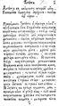 -Августа в двадесять вторый день...- 1708 № 10 (31 авг).pdf
