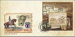 1189 (950 hadoŭ z času pieršaha piśmovaha ŭpaminannia Minska) - First day cover.jpg