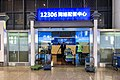 12306 network ordering delivery center at Nanjingnan Railway Station (20190224181934).jpg