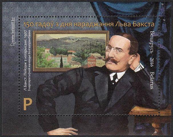 Почтовая марка Беларуси, посвящённая 150-летию со дня рождения Л. Бакста. 2016г.