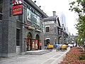 1912酒吧一条街 - panoramio.jpg