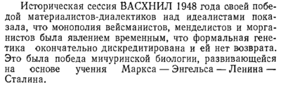 Научная медицина.  400px-1952-Lepeshinskaya-p8