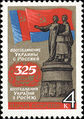 1979 USSR Stamp 325th anniversary of Russian-Ukrainian reunion.jpg