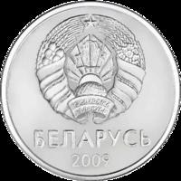 1 ruble Belarus 2009 obverse